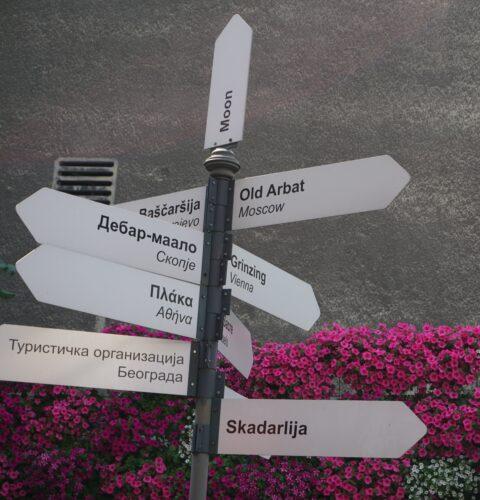 Belgrade - Skadarlija, Signpost